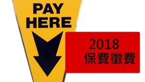 2018保費徵費