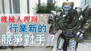 robo-adviser機械人理財